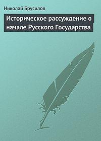 Николай Брусилов -Историческое рассуждение о начале Русского Государства