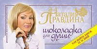 Наталия Правдина -Шоколадка для души, или Как выйти замуж за 30 дней