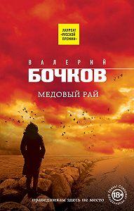 Валерий Бочков -Медовый рай