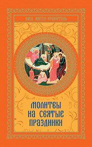 Виктория Шевченко -Молитвы на святые праздники