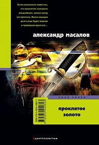 Александр Александрович Масалов - Проклятое золото