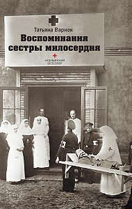 Татьяна Варнек - Воспоминания сестры милосердия.