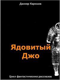 Данияр Каримов -Цикл «Ядовитый Джо»