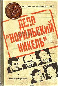 Александр Коростелёв - Приват-капитализм России, или Дело «Норильский никель»