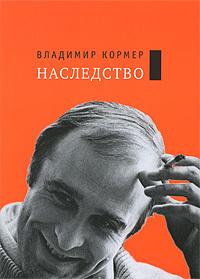Владимир Кормер - Собрание сочинений. Том 1: Наследство