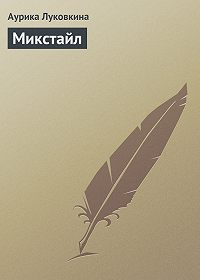 Аурика Луковкина - Микстайл