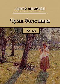 Сергей Фомичёв - Чума болотная