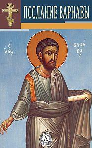 Варнава Апостол - Послание Варнавы