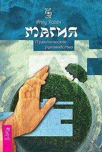 Имлу Хаген - Магия. Практическое руководство