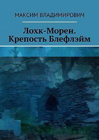 Максим Владимирович -Лохк-Морен. Крепость Блефлэйм.