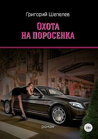 Григорий Александрович Шепелев -Охота на поросёнка