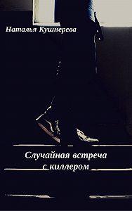 Наталья Кушнерёва -Случайная встреча с киллером