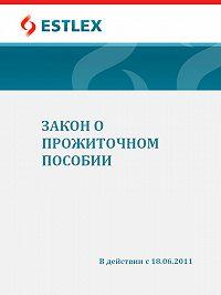 Кomposiit autorid -Закон о прожиточном пособии