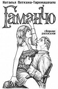 Наталья Пяткина-Тархнишвили -Гаманчо (сборник)