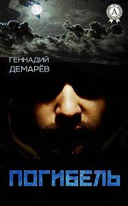 Геннадий Демарев -Погибель