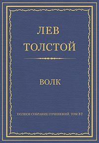 Лев Толстой -Полное собрание сочинений. Том 37. Произведения 1906–1910 гг. Волк