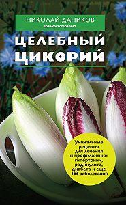 Николай Даников -Целебный цикорий