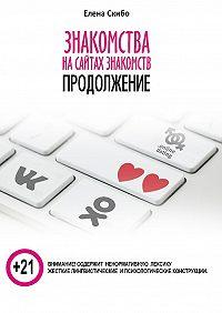 Елена Скибо -Знакомства насайтах знакомств: продолжение