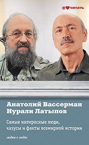 Нурали Латыпов, Анатолий Вассерман - Самые интересные люди, казусы и факты всемирной истори