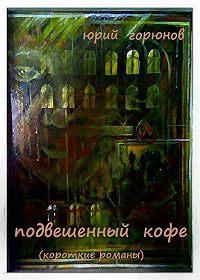 Юрий Горюнов -Подвешенный кофе (сборник)