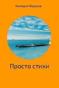 Геннадий Федоров -Стихи про всё