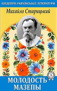 Михайло Старицький - Молодость Мазепы