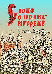 Неустановленный автор -Слово ополку Игореве