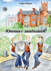 Стася Холод -Юноша с ландышем (сборник)