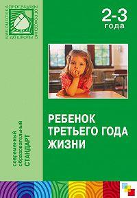 Коллектив Авторов -Ребенок третьего года жизни
