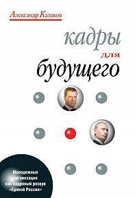 Александр Казаков -Кадры для будущего