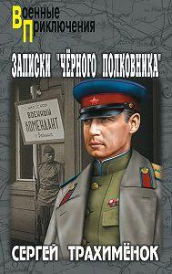 Сергей Трахименок -Записки «черного полковника»