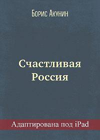 Борис Акунин -Счастливая Россия (адаптирована под iPad)