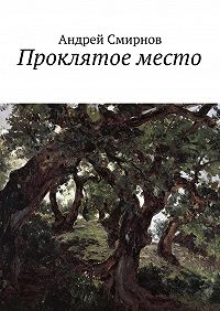 Андрей Смирнов -Проклятое место