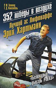 Р. Ф. Толивер -352 победы в воздухе. Лучший ас Люфтваффе Эрих Хартманн
