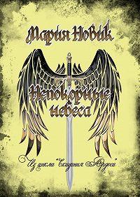 Мария Новик -Непокорные небеса. Изцикла «Сказания Ардоса»
