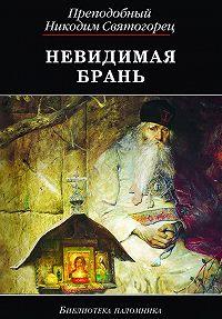 Преподобный Никодим Святогорец -Невидимая брань