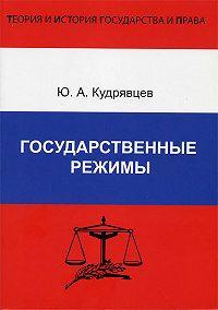 Юрий Кудрявцев - Государственные режимы