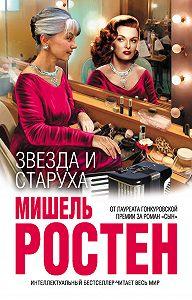 Мишель Ростен -Звезда и старуха