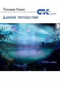 Татьяна Генис -Длинное путешествие (сборник)