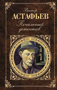 Виктор Астафьев -Печальный детектив