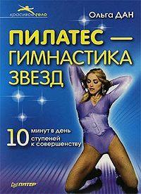 Ольга Дан - Пилатес – гимнастика звезд