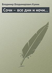 Владимир Кунин - Сочи – все дни и ночи...