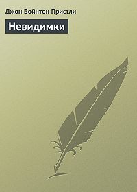 Джон Бойнтон Пристли -Невидимки