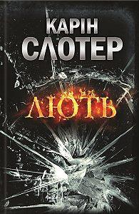 Карін Слотер -Лють