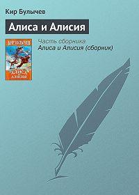 Кир Булычев - Алиса и Алисия