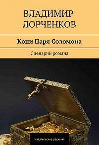 Владимир Лорченков -Копи Царя Соломона. Сценарий романа