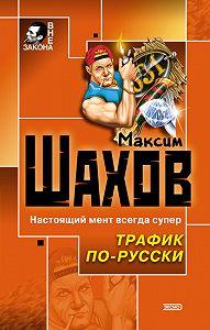 Максим Шахов - Два мента и два лимона