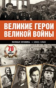 Андрей Сульдин -Великие герои Великой войны. Хроника народного подвига (1941–1942)
