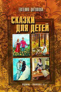 Евгения Цаголова -Сказки для детей