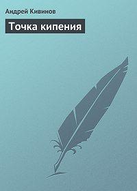 Андрей Кивинов -Точка кипения